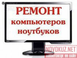 Ремонт компьютеров объявления на дому