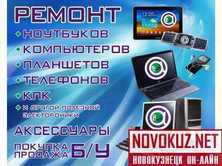 Ремонт ноутбуков в новокузнецке на дому недорого