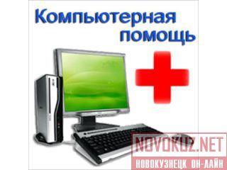 Ремонт и настройка компьютеров и ноутбуков на дому ремонт