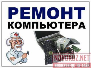 Ремонт компьютеров на дому телефон