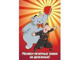 """Логотип Сеть книжных магазинов """"Гарцующий слон"""""""