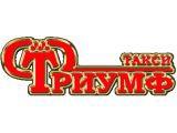 "Логотип Такси ""Триумф"", ООО"