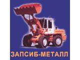 Логотип ЗАПСИБ-МЕТАЛЛ, ООО
