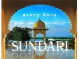Логотип Сундари - йога студия
