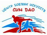 """Логотип АНО Центр боевых искусств """"Син дао"""""""