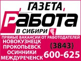 """Логотип Газета """"Работа в Сибири"""""""