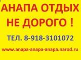 Логотип АНАПА ОТДЫХ НЕ ДОРОГО ЖИЛЬЕ В АНАПЕ