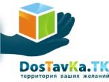 Логотип dostavka.tk