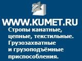 Логотип Сторопы канатные Новокузнецк, Кумет