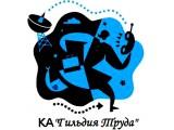 """Логотип Кадровое агентство """"Гильдия Труда"""""""