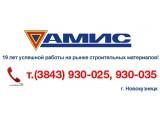 Логотип АМИС-Новокузнецк42, ООО