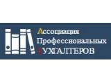 Логотип АССОЦИАЦИЯ ПРОФЕССИОНАЛЬНЫХ БУХГАЛТЕРОВ