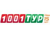 Логотип 1001 тур Сибирь