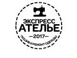 Логотип Ателье Экспресс