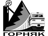 Логотип Горняк, ООО
