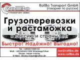 Логотип Rollbo Transport GmbH