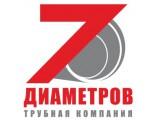 """Логотип Трубная компания """"7 диаметров"""""""